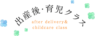 出産後・育児クラス after delivery&childcare class