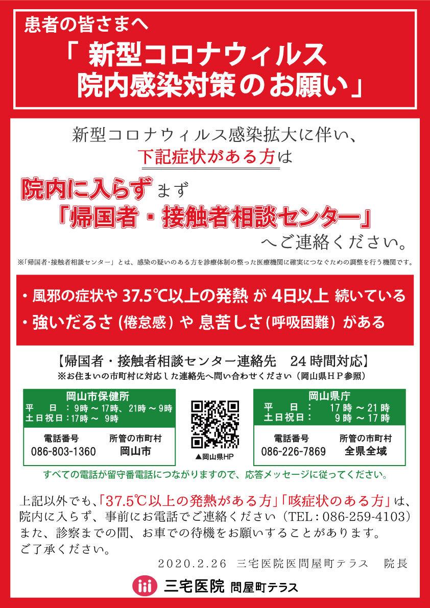 岡山 県 コロナ ウイルス 感染